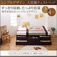 シンプルデザインチェストベッド【SchranK】シュランク