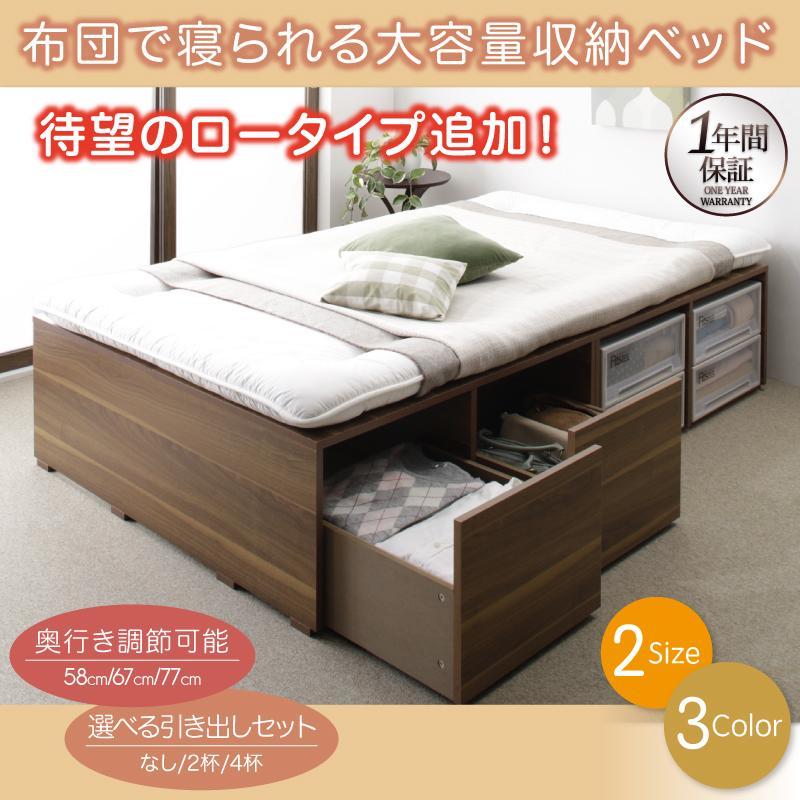 布団で寝られる大容量チェストベッド【Semper】センペール