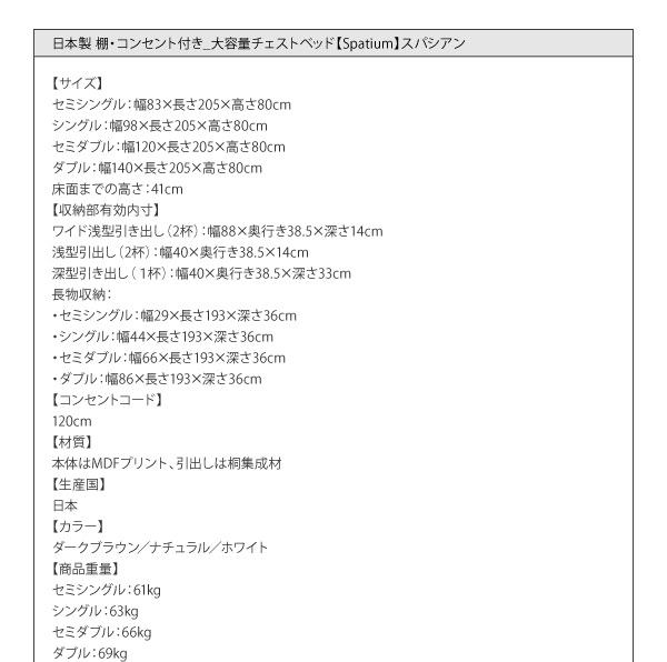 チェストベッド【Spatium】スパシアン詳細
