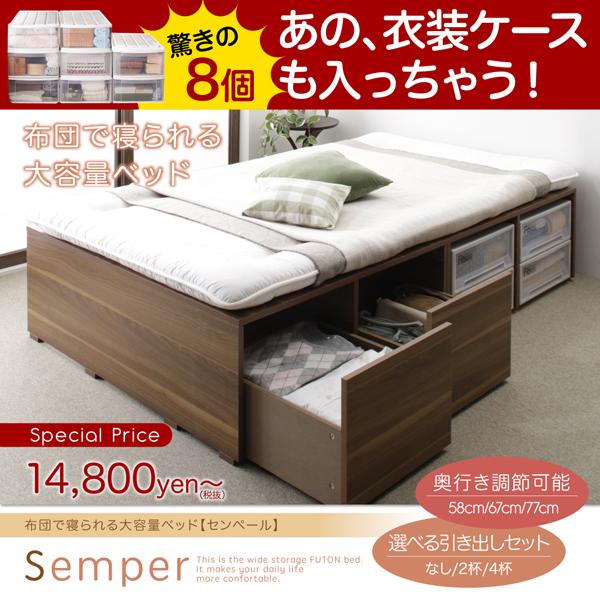 チェストベッド【Semper】センペール