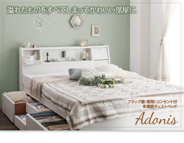<多機能チェストベッド【Adonis】アドニス