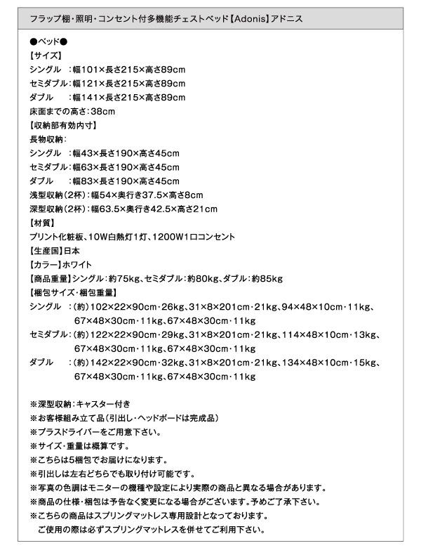 多機能チェストベッド【Adonis】アドニス詳細