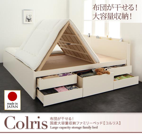 国産ファミリーチェストベッド【COLRIS】コルリス