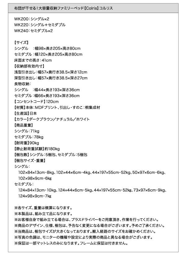 国産ファミリーチェストベッド【COLRIS】コルリス詳細