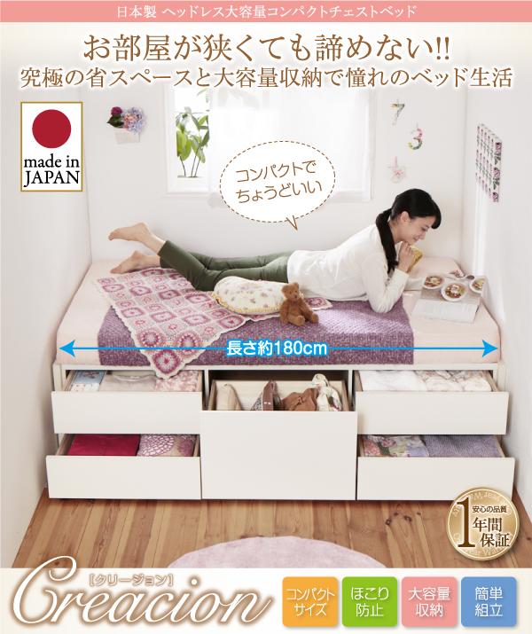 日本製ヘッドレス大容量コンパクトチェストベッド【Creacion】クリージョン