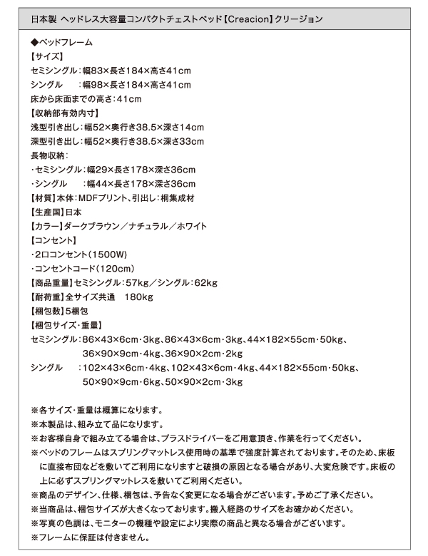 チェストベッド【Creacion】クリージョン詳細