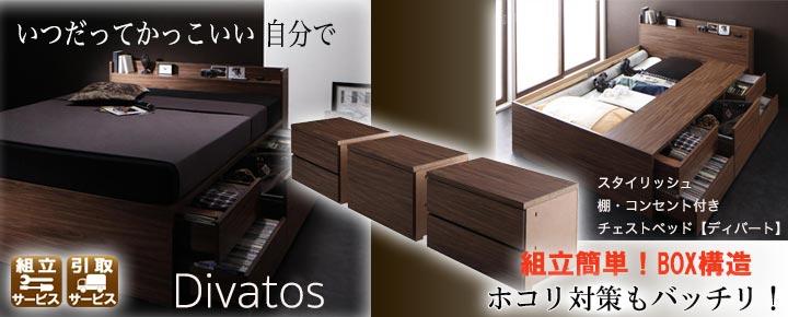 高品質チェストベッド【Divatos】ディバート