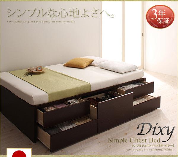 チェストベッド【Dixy】ディクシー