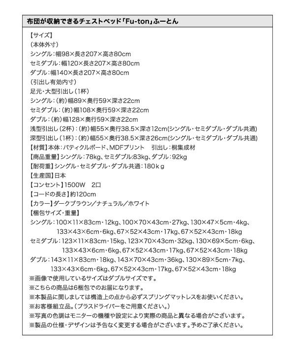 チェストベッド【Fu-ton】ふーとん詳細