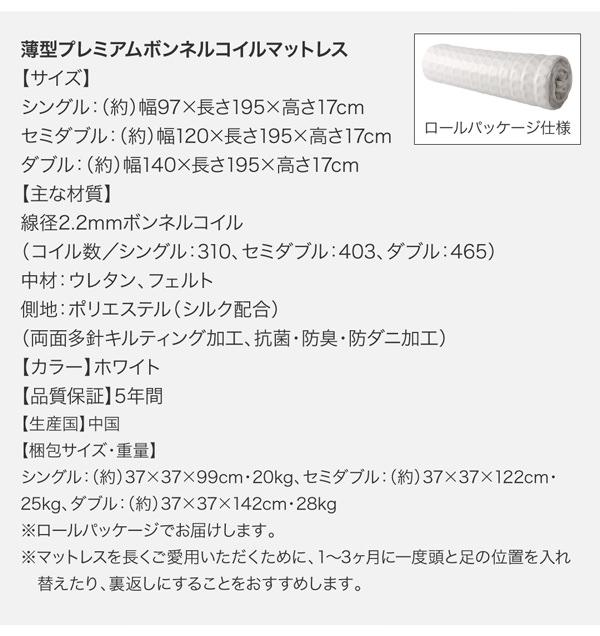 薄型プレミアムボンネルコイルマットレス詳細