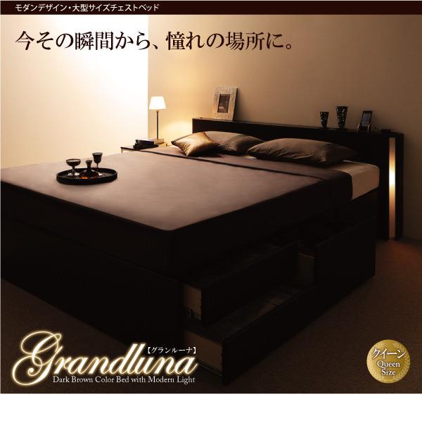 大型 チェストベッド【Grandluna】グランルーナ