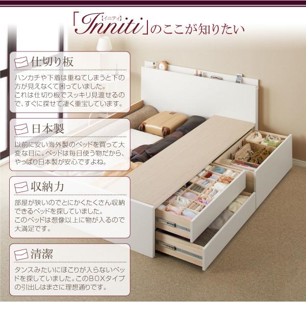 日本製 チェストベッド【Inniti】イニティのここが知りたい