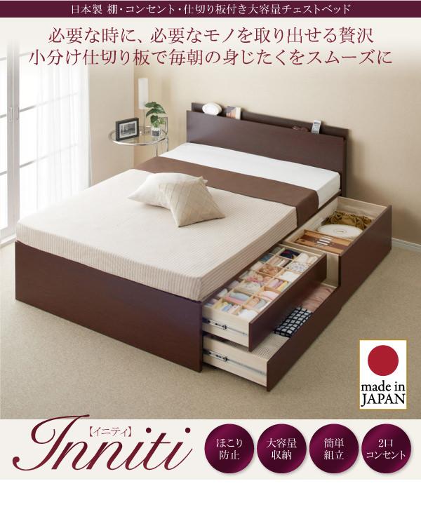 日本製 チェストベッド【Inniti】イニティ