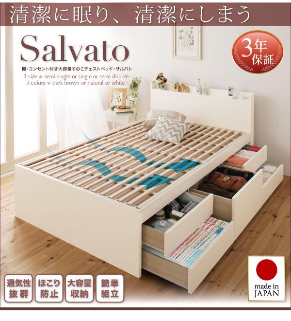 チェストベッド【Salvato】サルバト