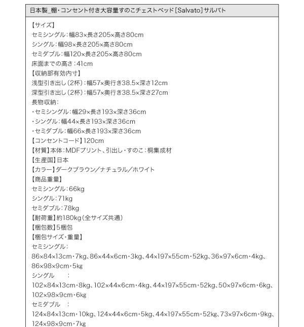 チェストベッド【Salvato】サルバト詳細