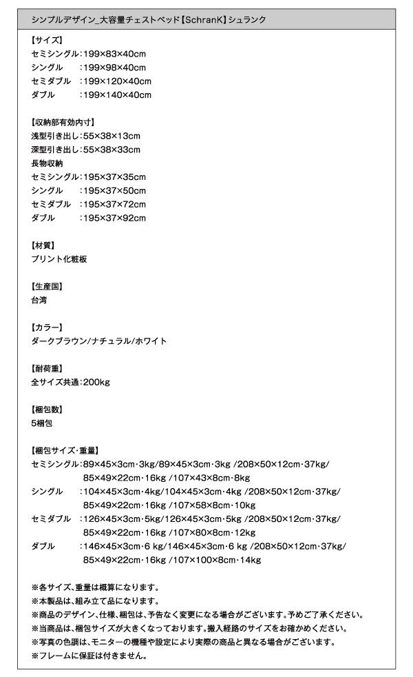 ヘッドレス チェストベッド【SchranK】シュランク詳細