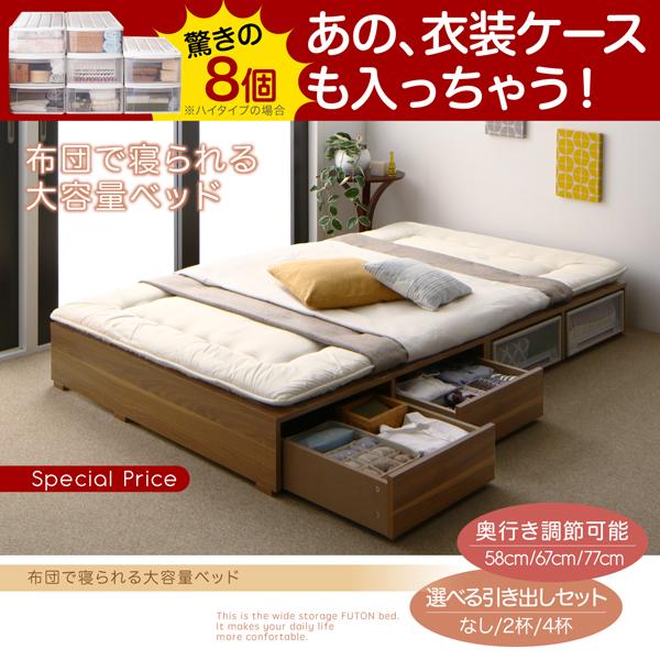 布団で寝られる チェストベッド【Semper】センペール