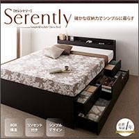 チェストベッド【Serently】セレントリー