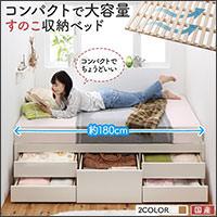 ショート丈日本製すのこチェストベッド【Shocoto】ショコット