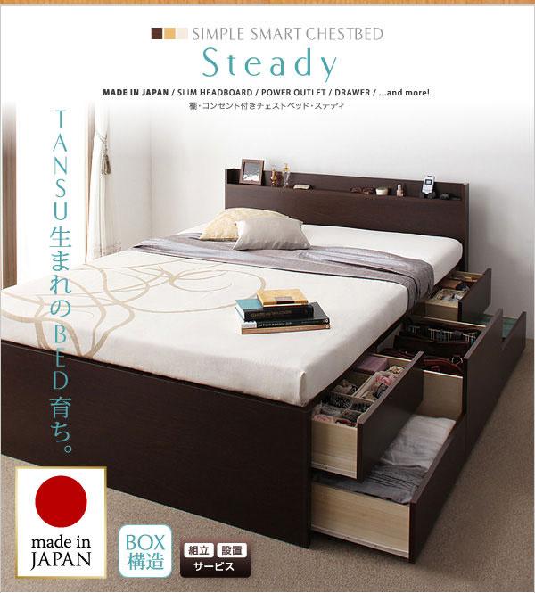 チェストベッド【Steady】ステディ