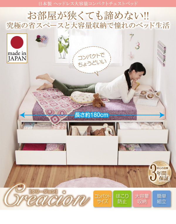 日本製ヘッドレス ショート丈チェストベッド【Creacion】クリージョン