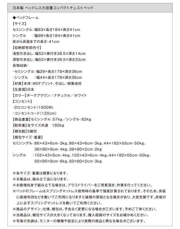 日本製ヘッドレス ショート丈チェストベッド【Creacion】クリージョン詳細
