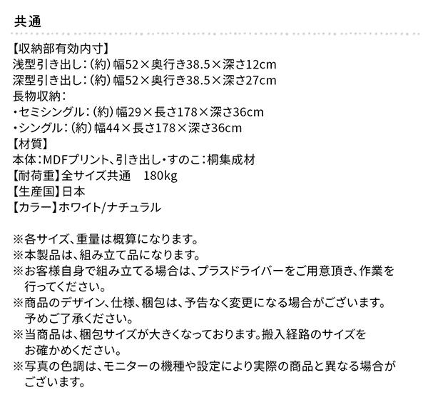 ショート丈日本製すのこチェストベッド【Shocoto】 ショコット ベッドフレームのみ ヘッドレス セミシングル