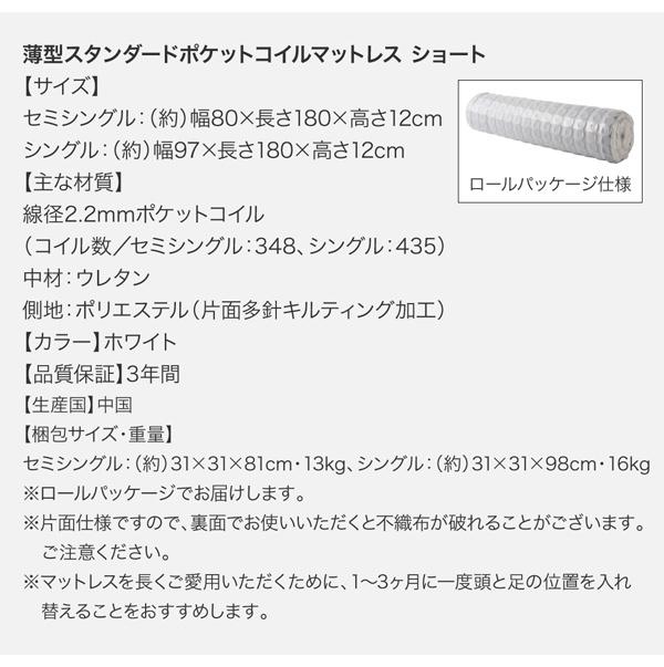 薄型スタンダードポケットコイルマットレス ショート 詳細