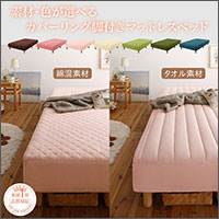 素材・色が選べる脚付きマットレスベッド