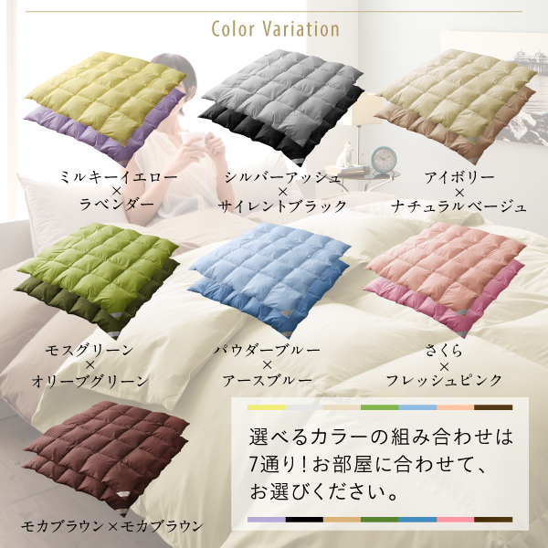 選べるカラーの組み合わせは7通り!お部屋に合わせて、お選びください。