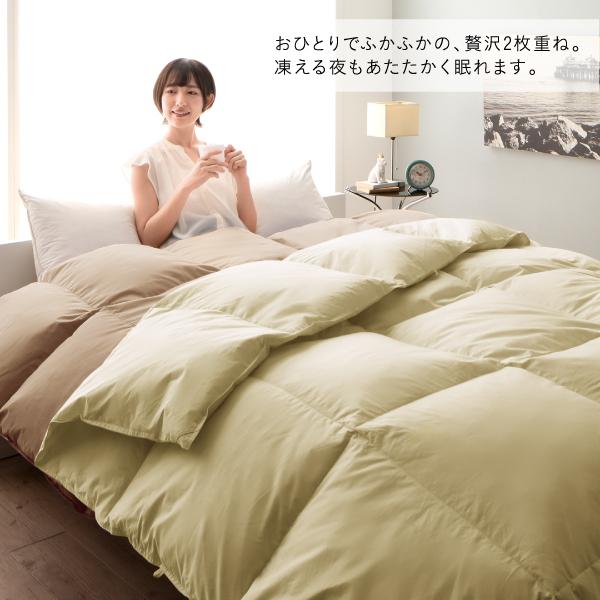おひとりでふかふかの、贅沢2枚重ね。凍える夜もあたたかく眠れます。