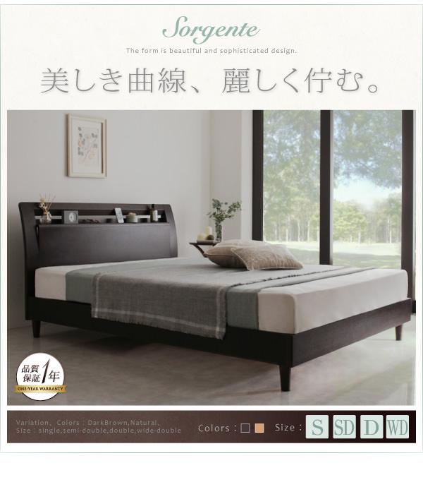 デザインレッグベッド【Sorgente】ソルジェンテ