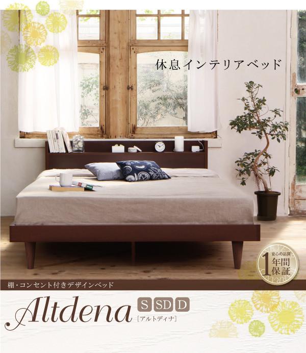 デザインベッド【Altdena】アルトディナ