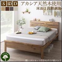 棚・コンセント付きデザインベッド【Cimos】シーモス