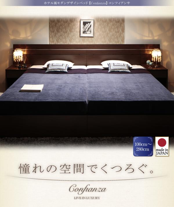 連結可能!デザインベッド【Confianza】コンフィアンサ