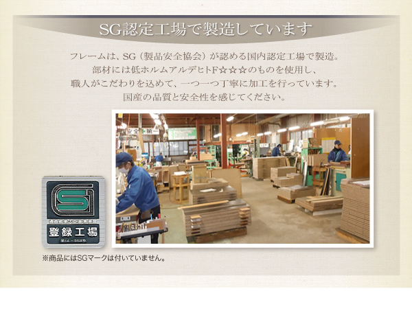 SG認定工場で製造しています。