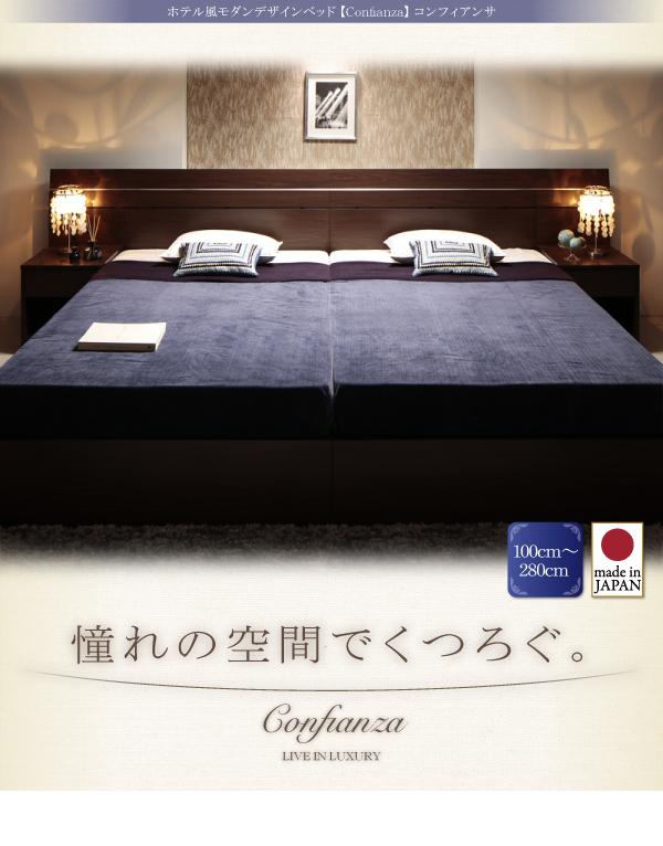 デザインベッド【Confianza】コンフィアンサ