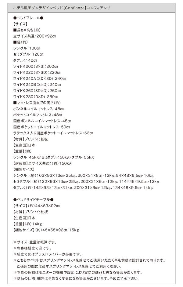 デザインベッド【Confianza】コンフィアンサ詳細