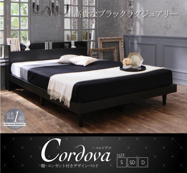 デザインベッド【Cordova】コルドヴァ