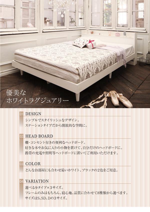デザインベッド【Cordova】コルドヴァの特徴