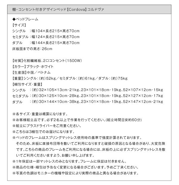 デザインベッド【Cordova】コルドヴァ詳細