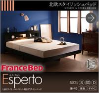 すのこベッド【Esperto】エスペルト