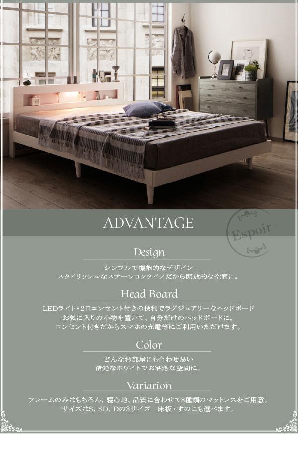 デザインベッド【Espoir】エスポワールの特徴