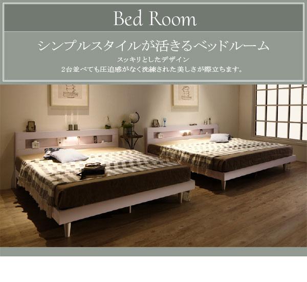 シンプルベッドルーム
