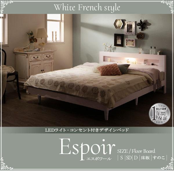 デザインベッド【Espoir】エスポワール