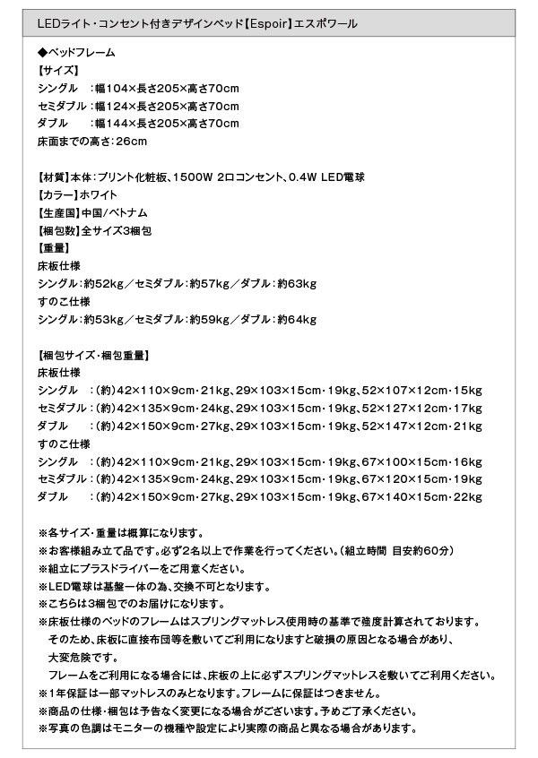 デザインベッド【Espoir】エスポワー詳細