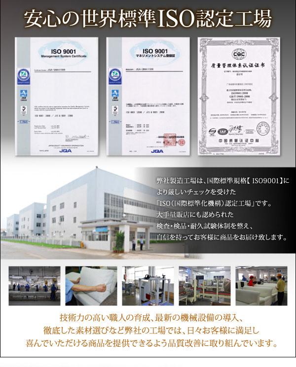 安心のISO認定工場での生産