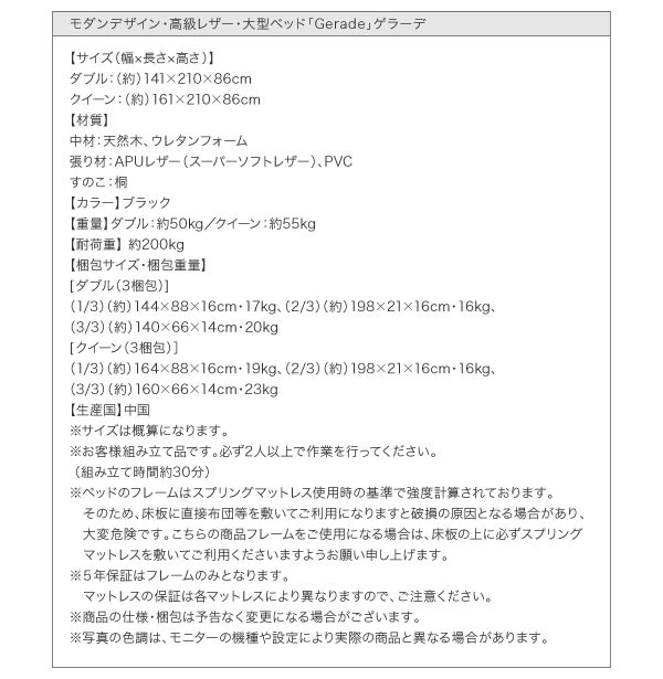 高級レザー・大型ベッド【Gerade】ゲラーデ