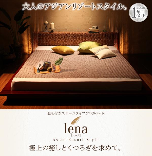 照明付きステージタイプアバカベッド【lena】レーナ