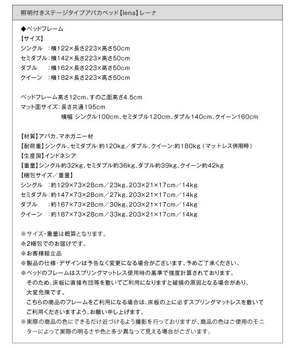 照明付きステージタイプアバカベッド【lena】レーナ詳細